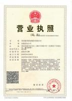 重庆振邦清洁服务有限公司