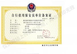 自行招用保安员单位备案证