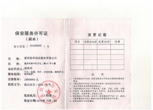 振华保安服务许可证