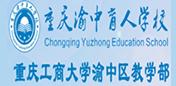 重庆渝中育人学校