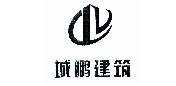 重庆城鹏建筑工程有限公司
