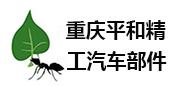 重庆平和精工汽车部件有限公司