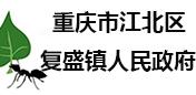 重庆市江北区复盛镇人民政府
