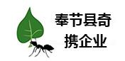 奉节县奇携企业管理有限公司